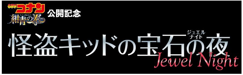 映画『名探偵コナン 紺青の拳』公開記念 TVシリーズセレクション上映 怪盗キッドの宝石の夜 (Jewel Night)