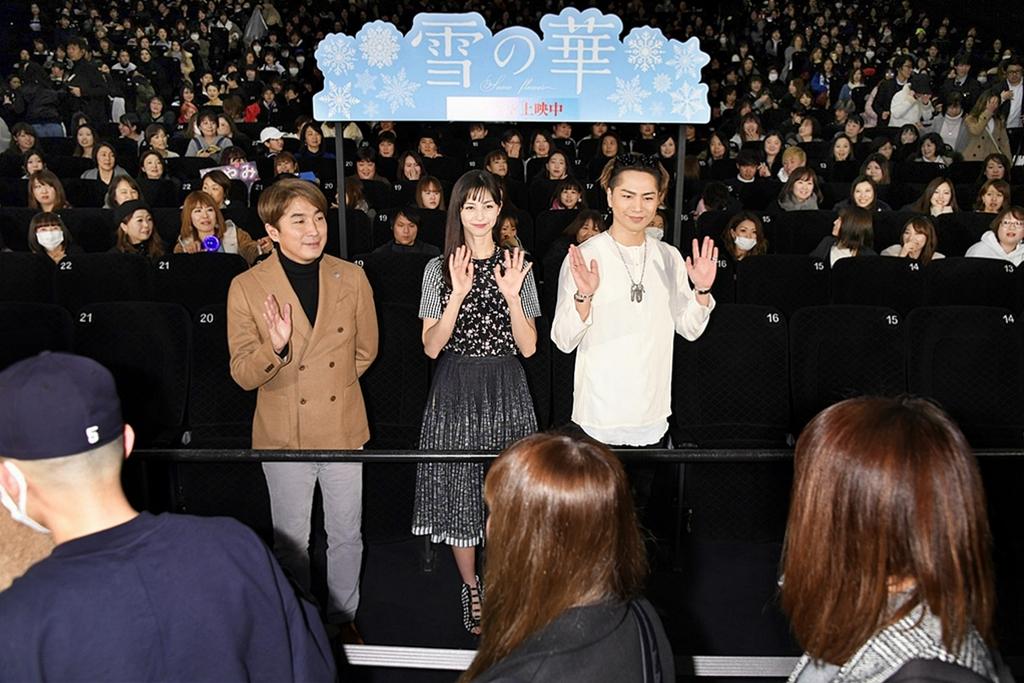 【写真】映画『雪の華』大ヒット御礼イベント (ファンサービス)
