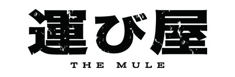 映画『運び屋』(原題:The MULE)