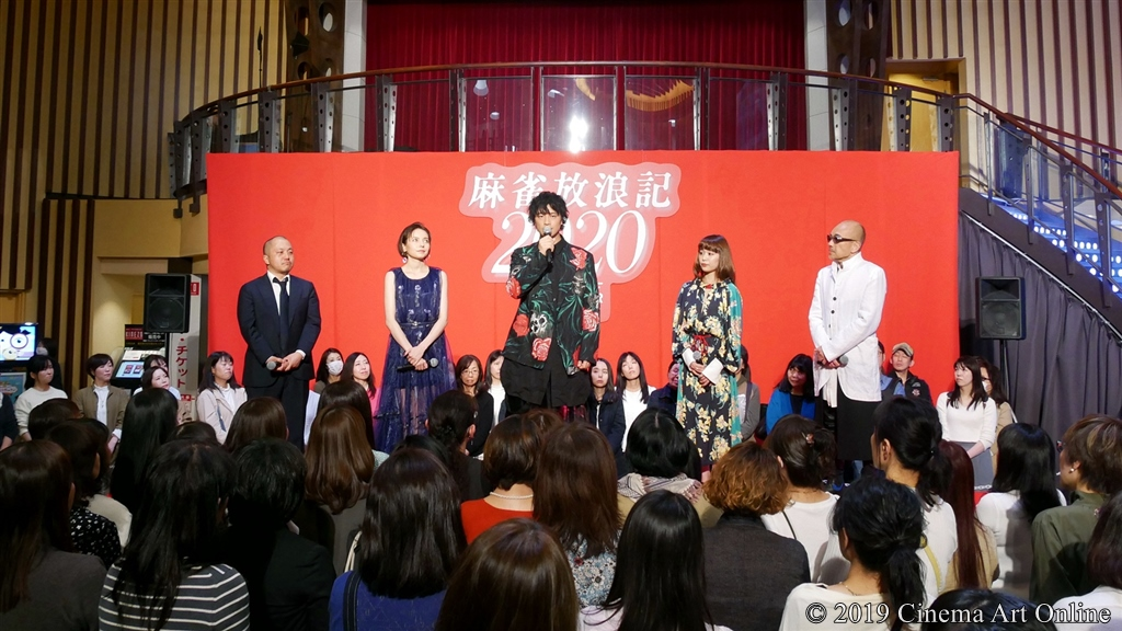 【写真】【写真】映画『麻雀放浪記2020』完成報告ステージイベント
