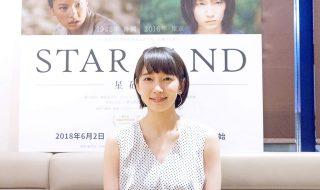 【写真】映画『STAR SAND -星砂物語-』吉岡里帆インタビュー