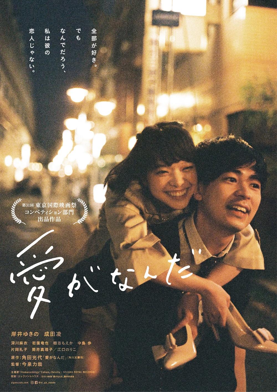 【画像】映画『愛がなんだ』ポスタービジュアル