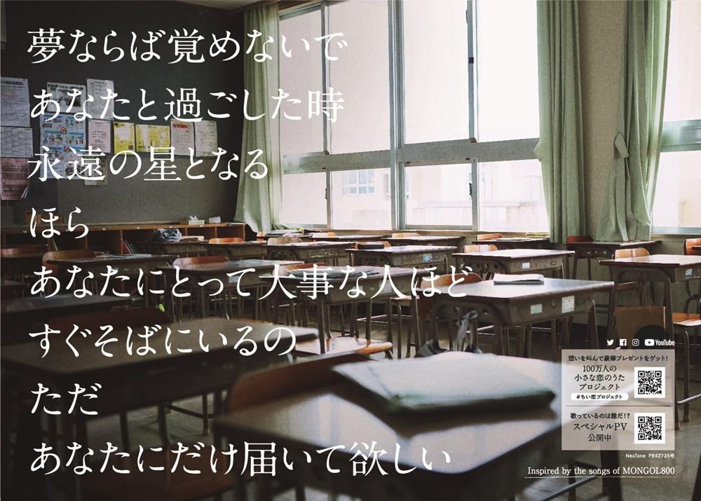【画像】映画『小さな恋のうた』フライヤー(裏)