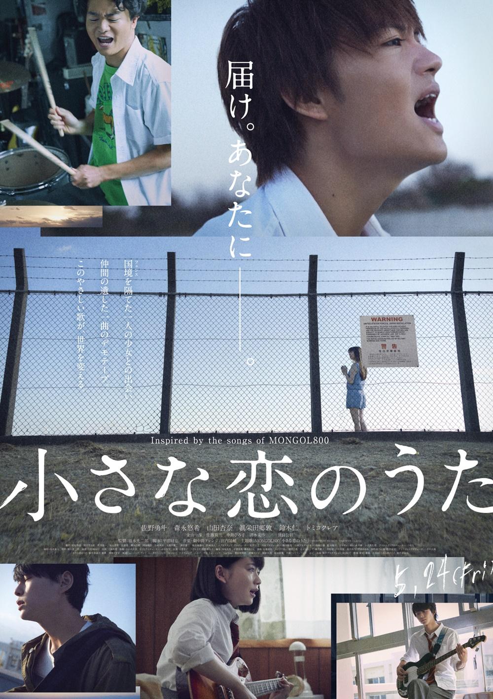 【画像】映画『小さな恋のうた』ポスタービジュアル