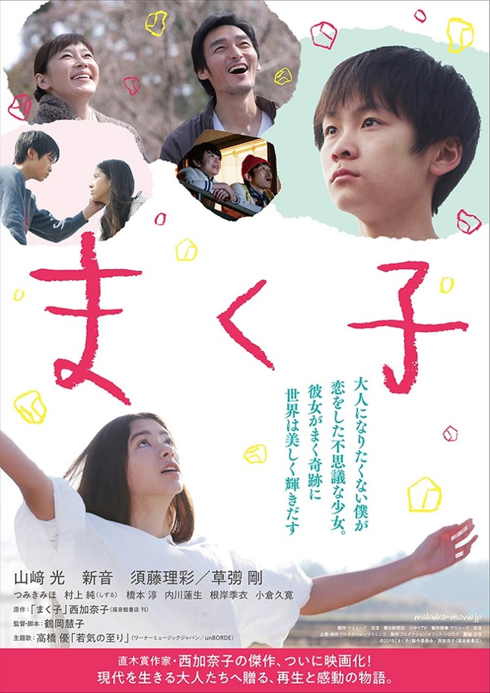 【画像】映画『まく子』ポスタービジュアル