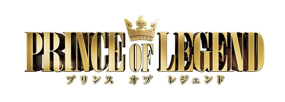 映画『PRINCE OF LEGEND』