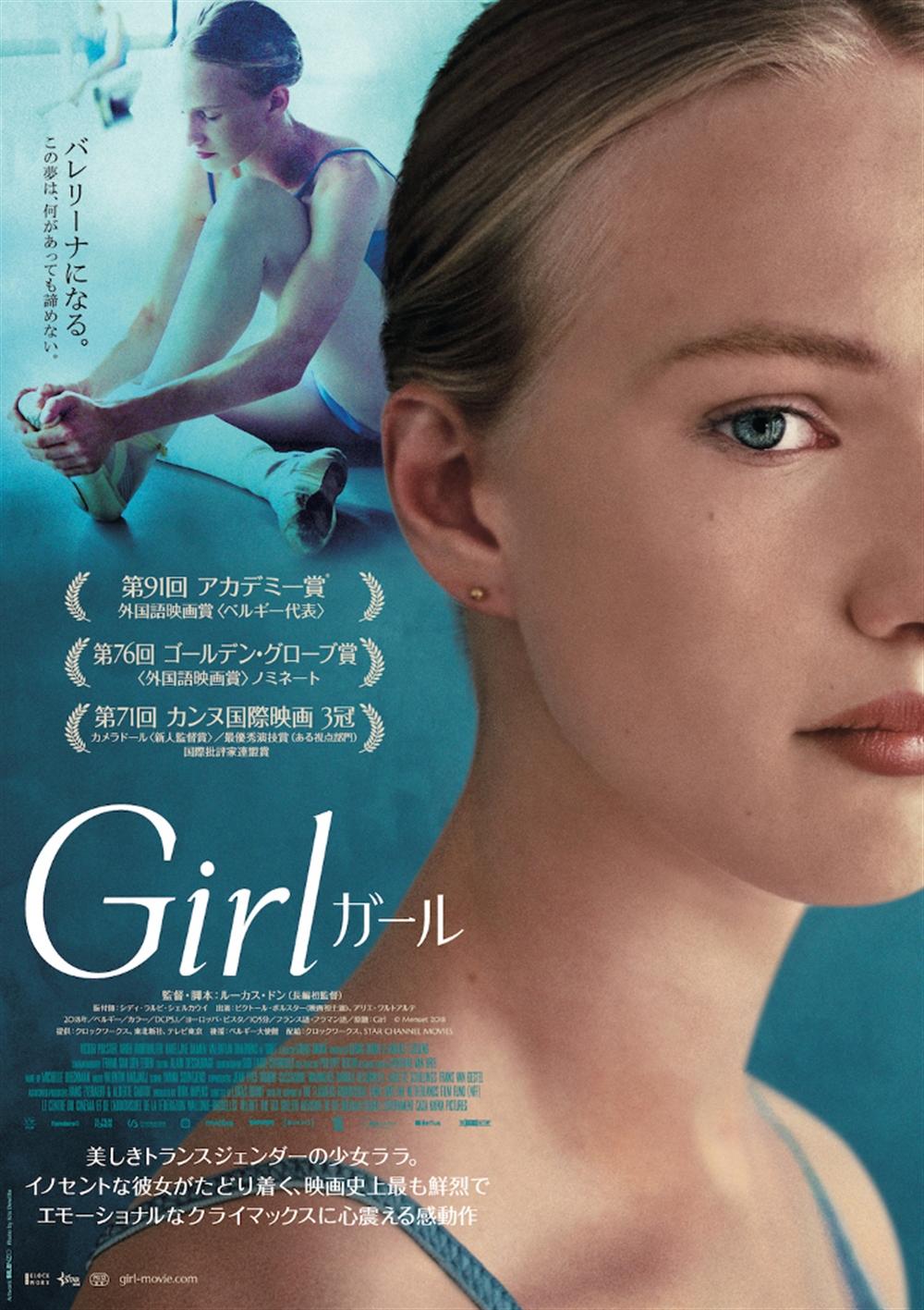 【画像】映画『Girl/ガール』ポスタービジュアル