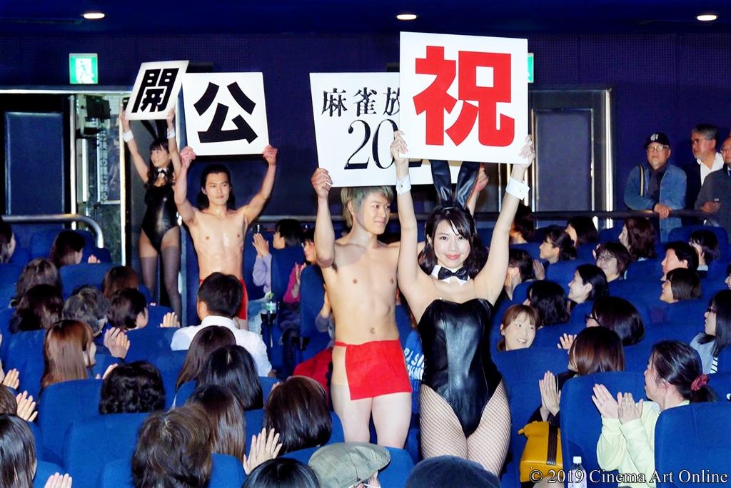 【写真】映画『麻雀放浪記2020』公開初日舞台挨拶 (キャスト登場)