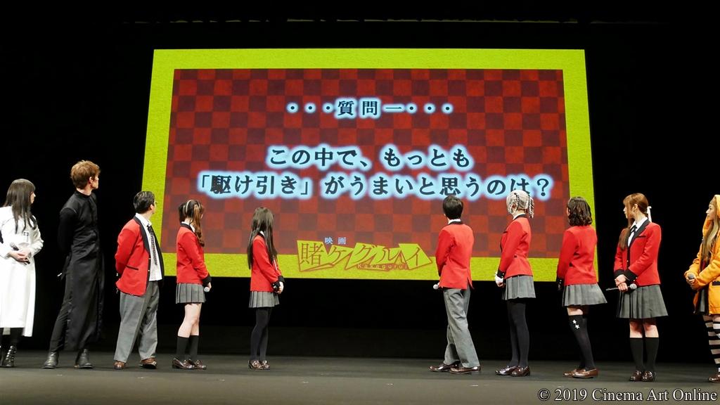 【写真】『映画 賭ケグルイ』完成披露試写会