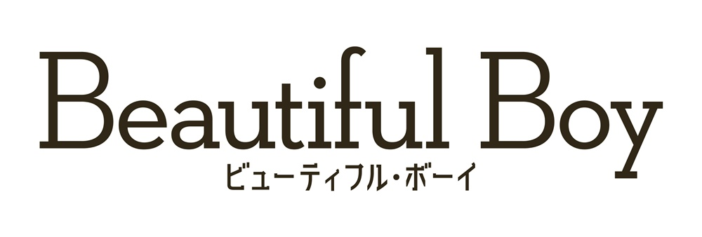 映画『ビューティフル・ボーイ』(Beautiful Boy)
