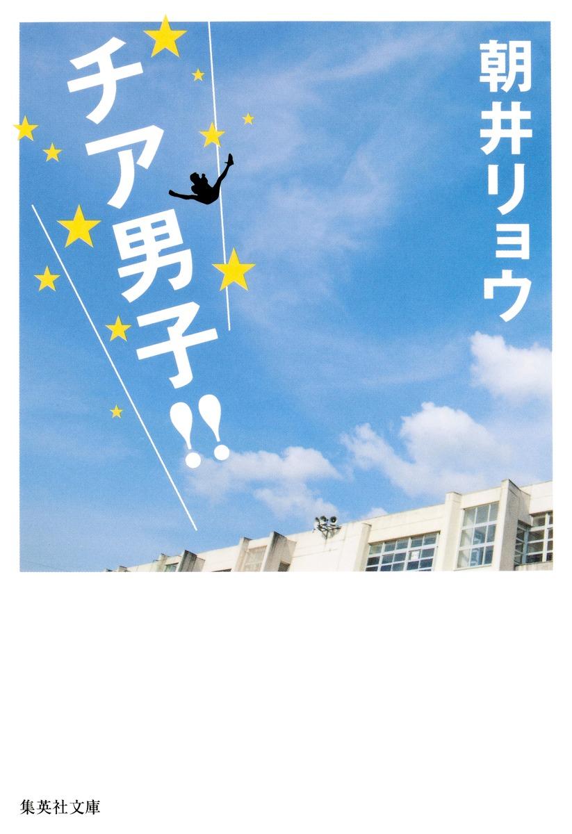 【画像】映画『チア男子!!』原作書影