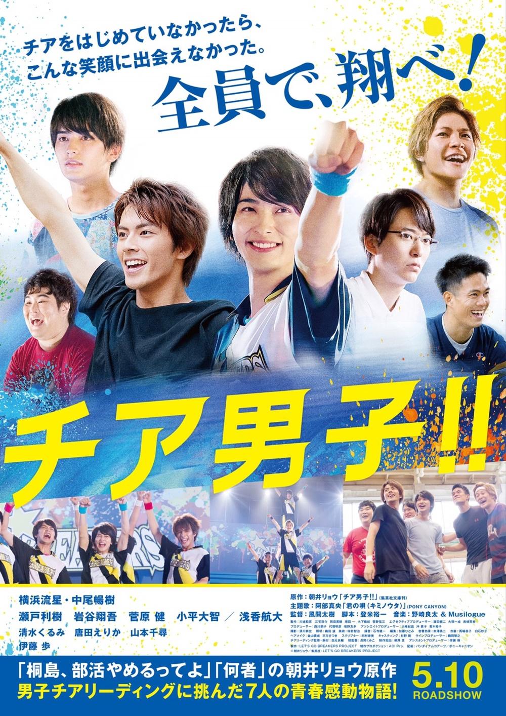 【画像】映画『チア男子!!』ポスタービジュアル