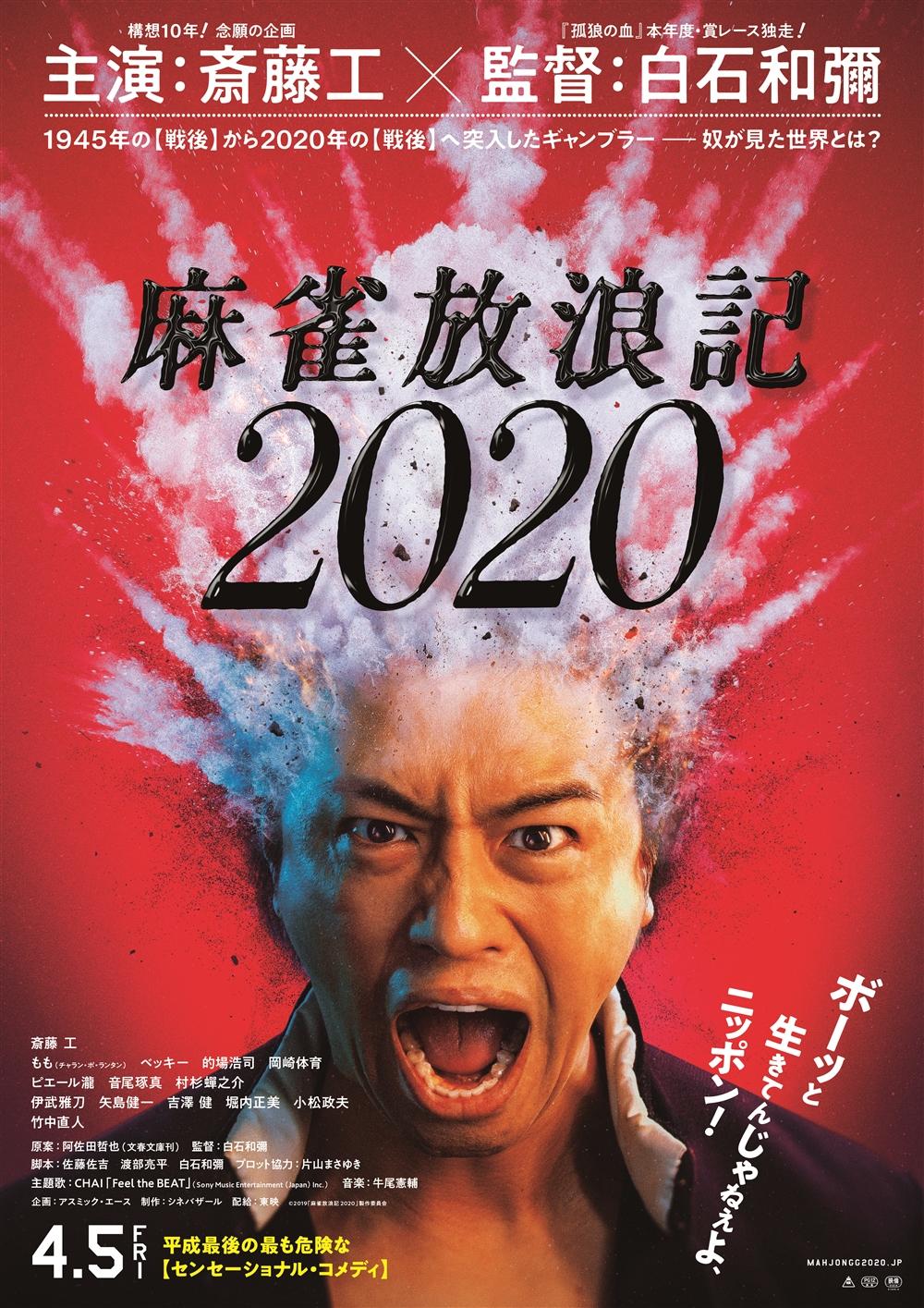 【画像】映画『麻雀放浪記2020』ポスタービジュアル