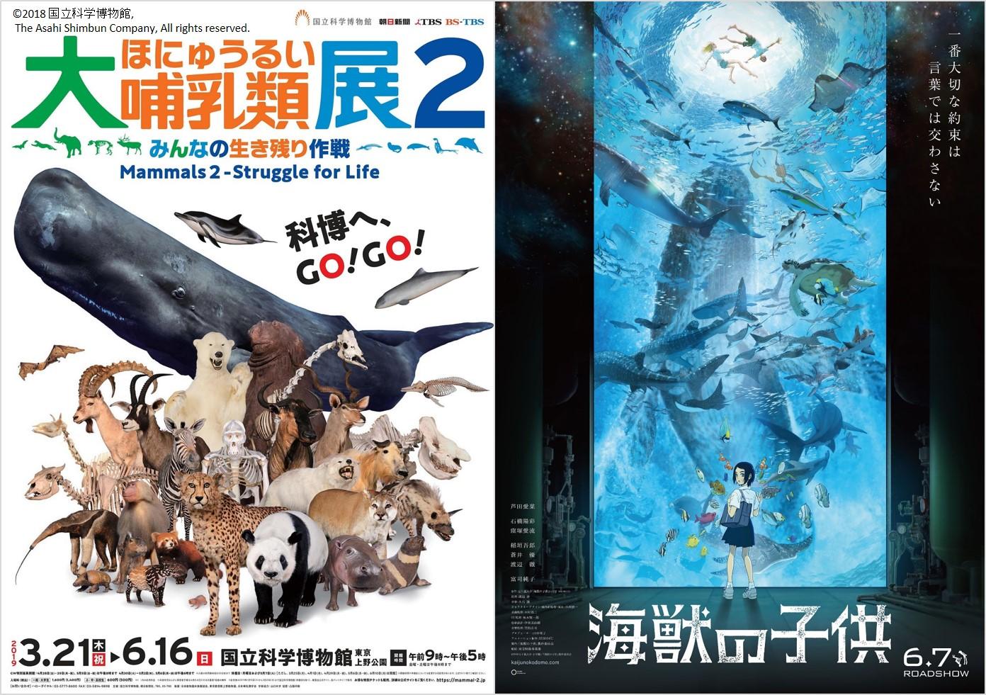 【画像】「大哺乳類展2」× 映画『海獣の子供』ポスタービジュアル
