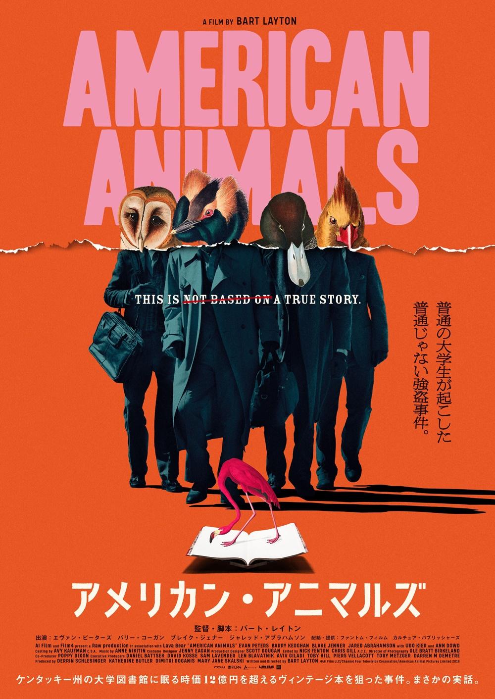 【画像】映画『アメリカン・アニマルズ』(American Animals) ポスタービジュアル