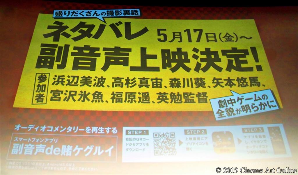 【写真】『映画賭ケグルイ』公開初日舞台挨拶 (ネタバレ 5月17日(金)~ 副音声上映決定!)