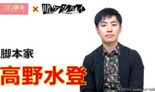 【写真】高野 水登 (Minato Takano)