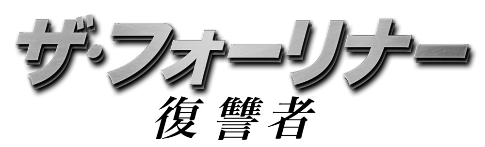 映画『ザ・フォーリナー/復讐者』(THE FOREIGNER)