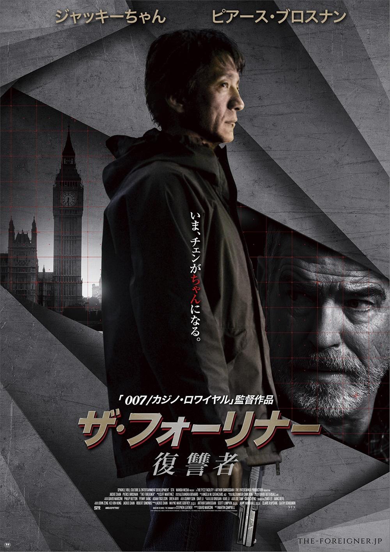【画像】映画『ザ・フォーリナー/復讐者』(THE FOREIGNER) ポスタービジュアル