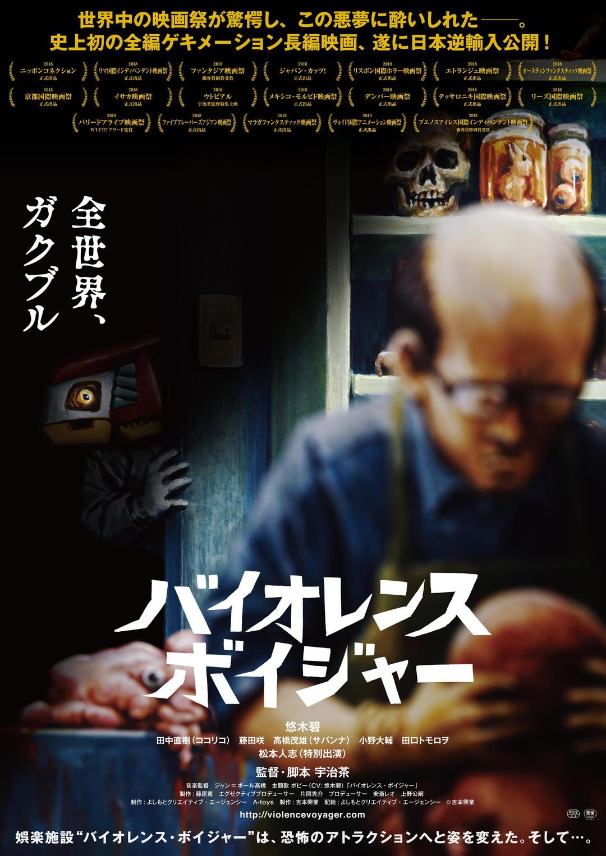 【画像】映画『バイオレンス・ボイジャー』ポスタービジュアル