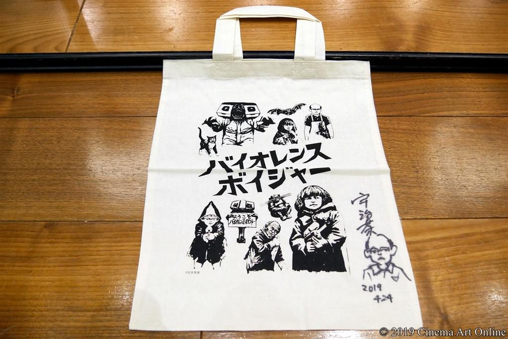 【写真】映画『バイオレンス・ボイジャー』プレゼント