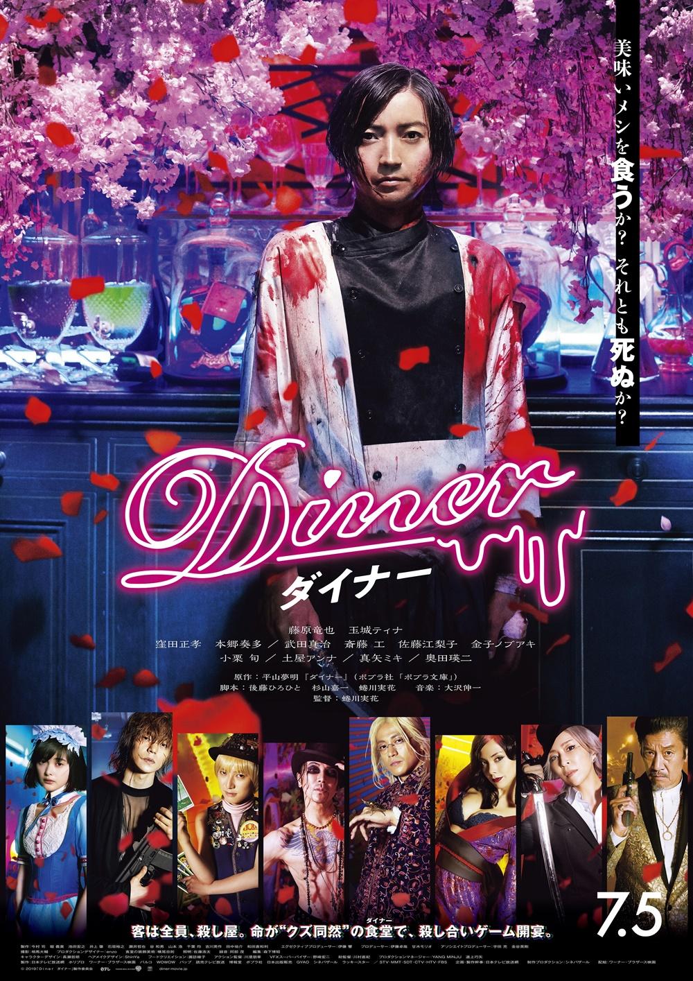 【画像】映画『Diner ダイナー』ポスタービジュアル