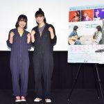 【写真】映画『さよならくちびる』大ヒットイベント (ハルレオ)
