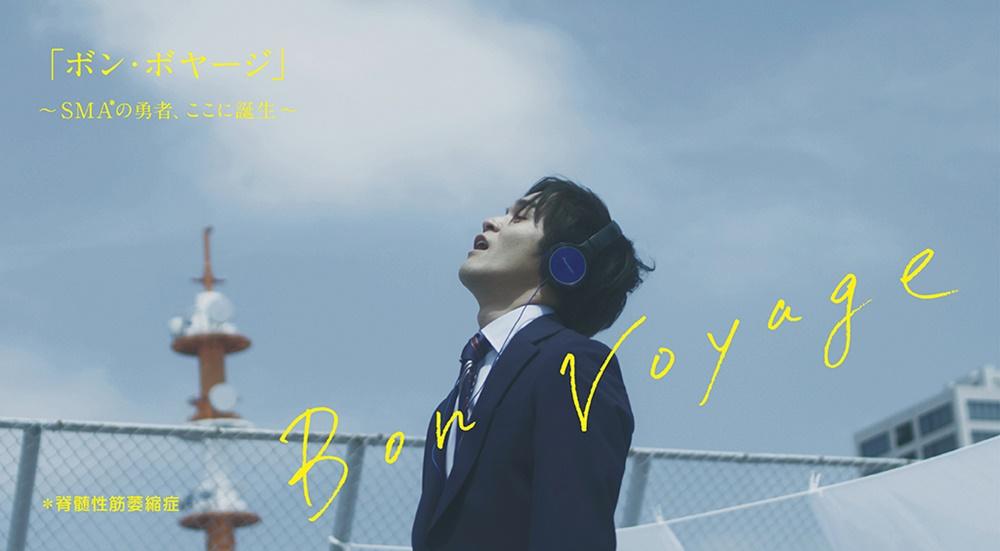 【画像】短編映画『Bon Voyage ボン・ ボヤージ 〜SMAの勇者、ここに誕⽣〜』メインカット