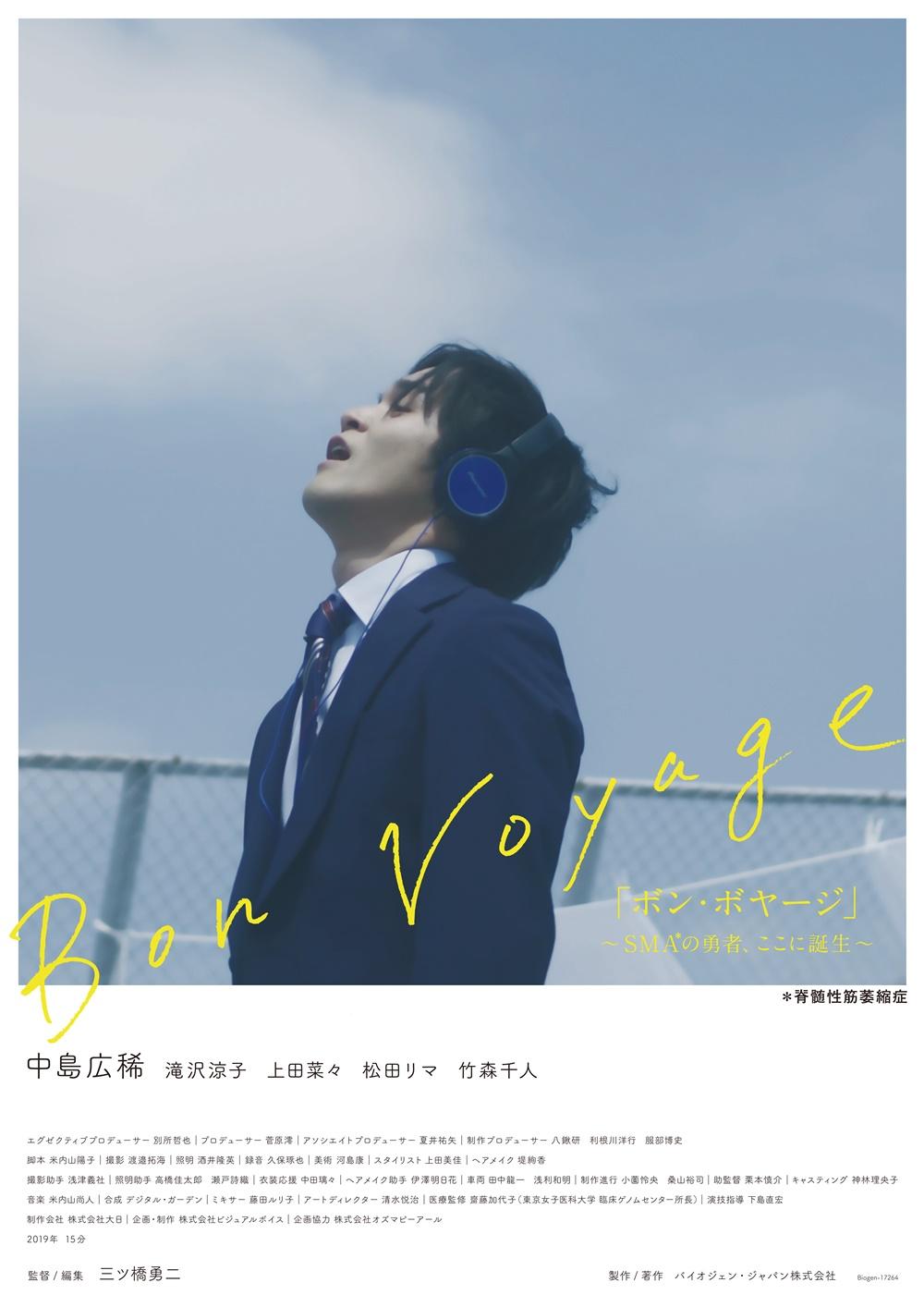 【画像】映画『Bon Voyage ボン・ボヤージ SMAの勇者ここに誕生』ポスター