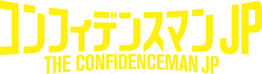 コンフィデンス マン jp レンタル