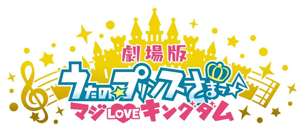 『劇場版うたの☆プリンスさまっ♪マジLOVEキングダム』