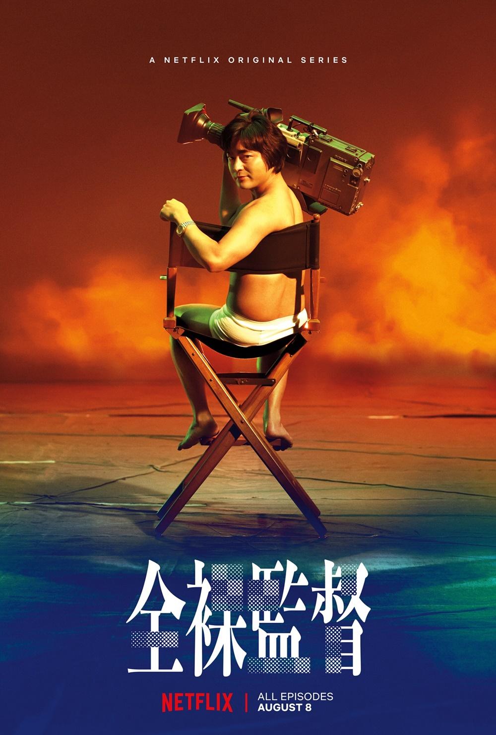 【画像】Netfilixオリジナルシリーズ『全裸監督』(The Naked Director) ティザービジュアル