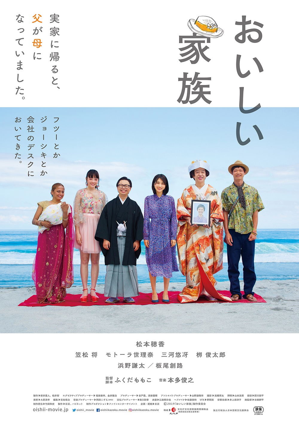 【画像】映画『おいしい家族』ポスタービジュアル