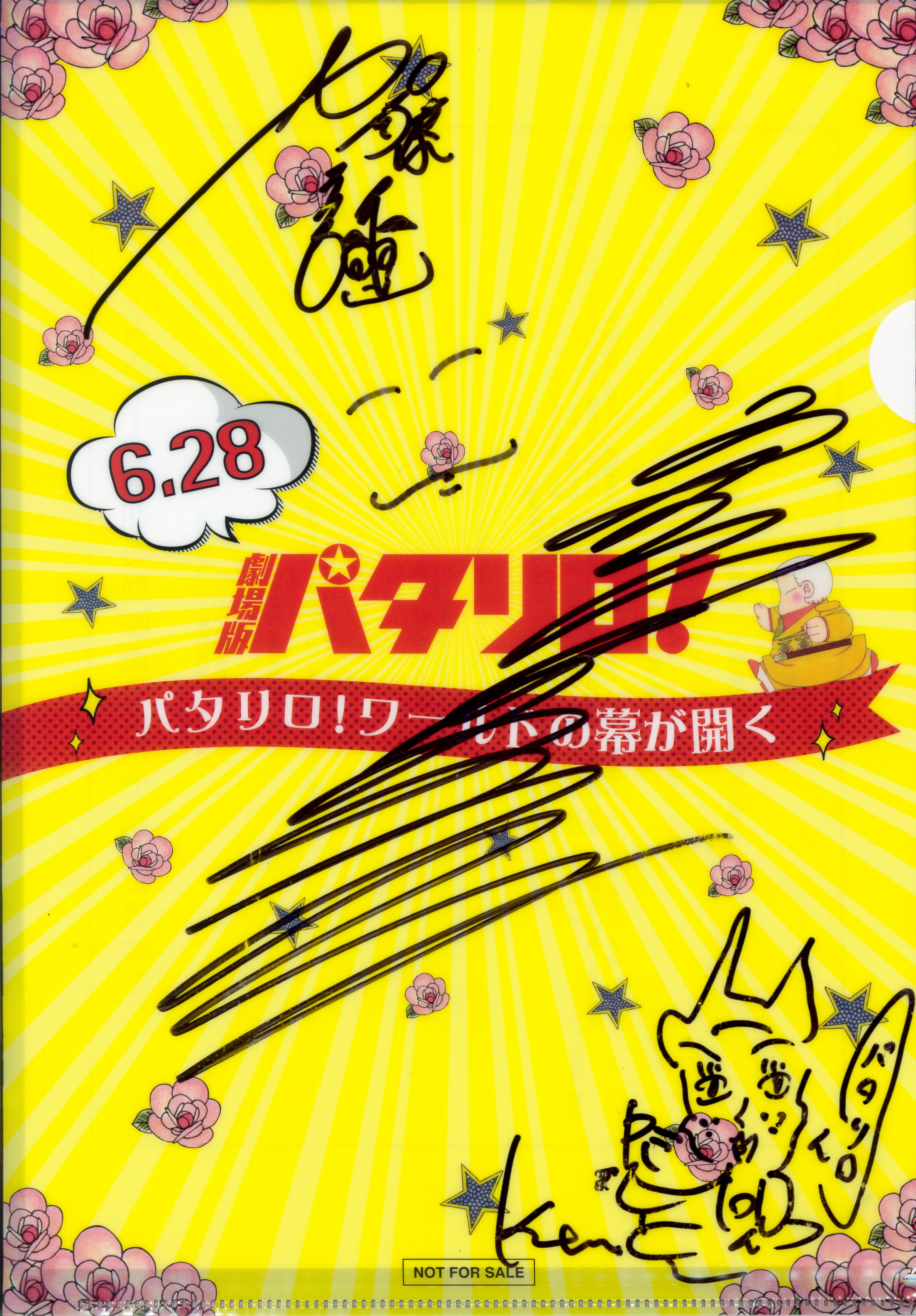 【写真】映画『劇場版 パタリロ!』加藤諒&魔夜峰央&小林顕作監督サイン入りクリアファイル