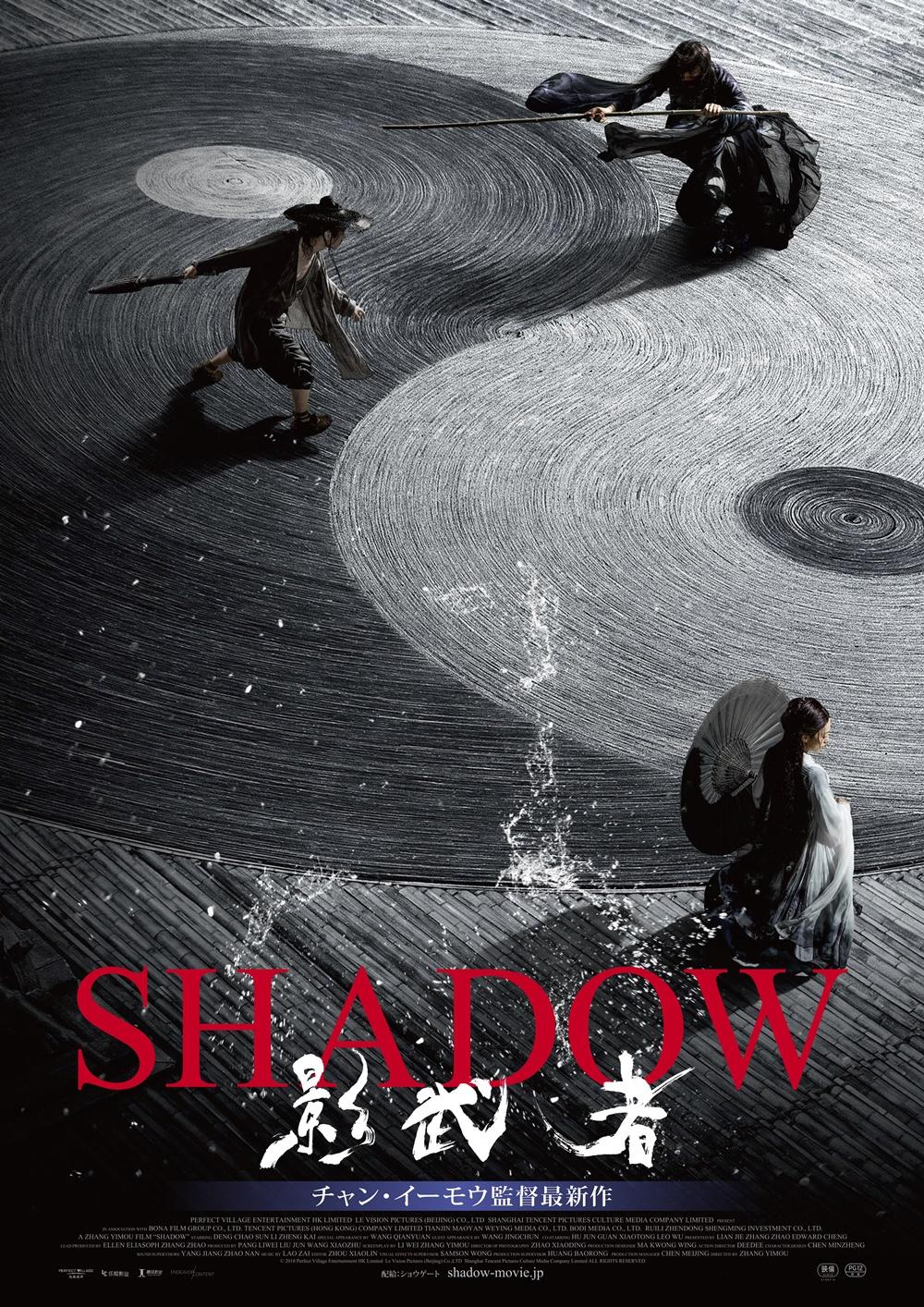 【画像】映画『SHADOW/影武者』ポスタービジュアル