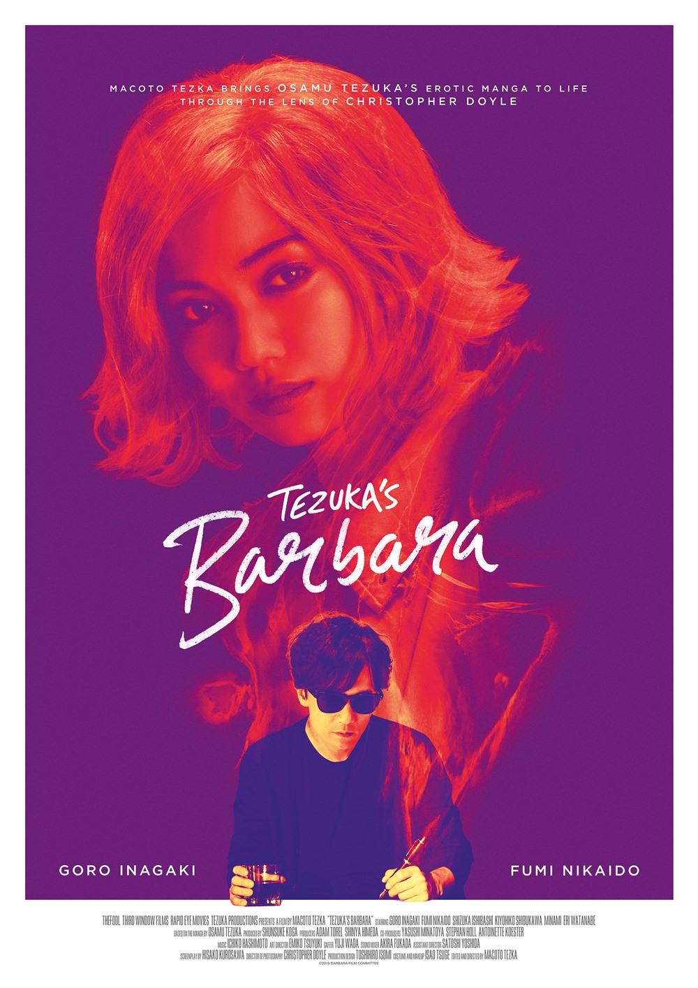 【画像】映画『ばるぼら』(Tezuka's_Barbara) ポスタービジュアル