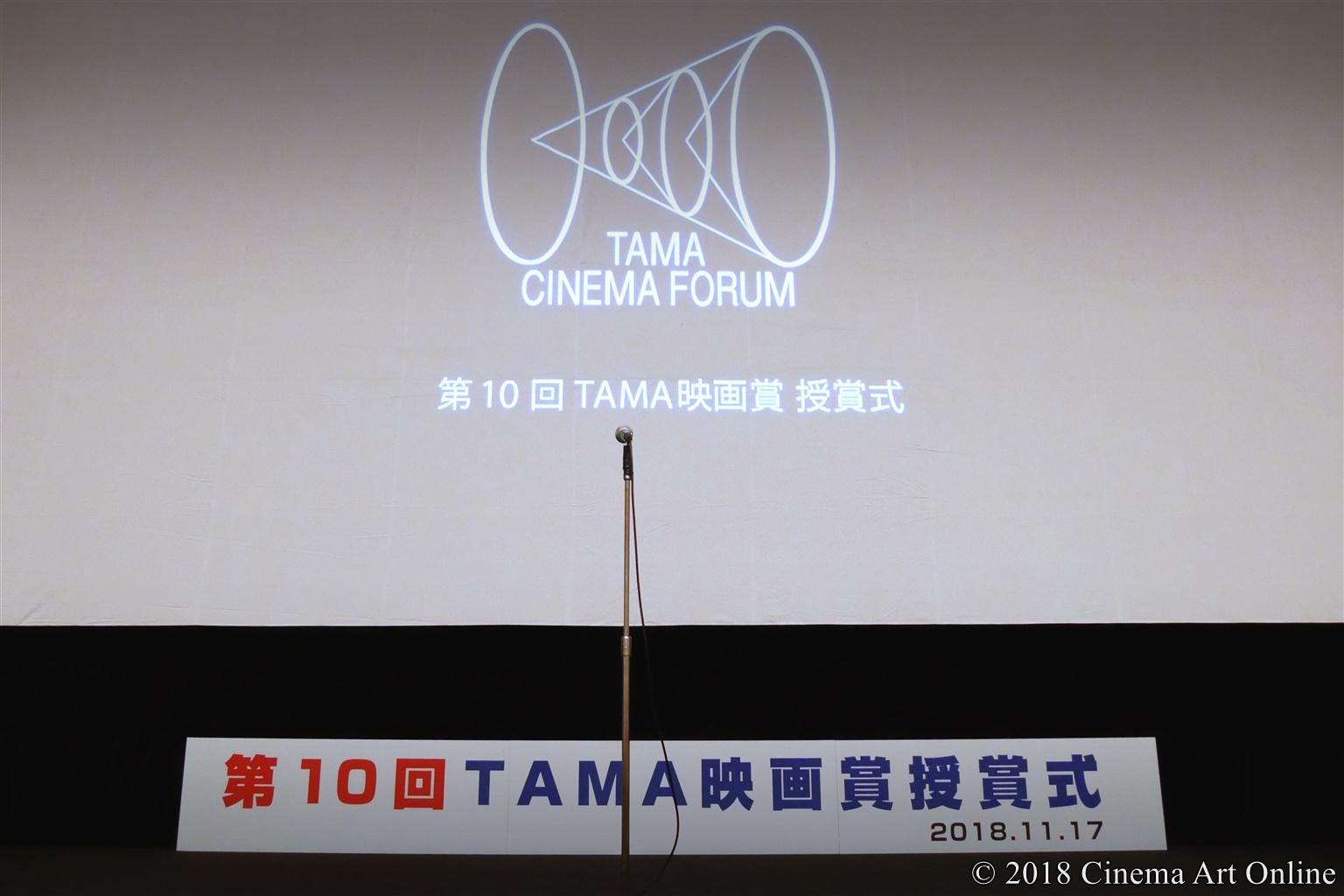 【写真】第10回 TAMA映画賞 授賞式