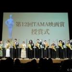 【写真】第12回 TAMA映画賞 授賞式 (フォトセッション2)