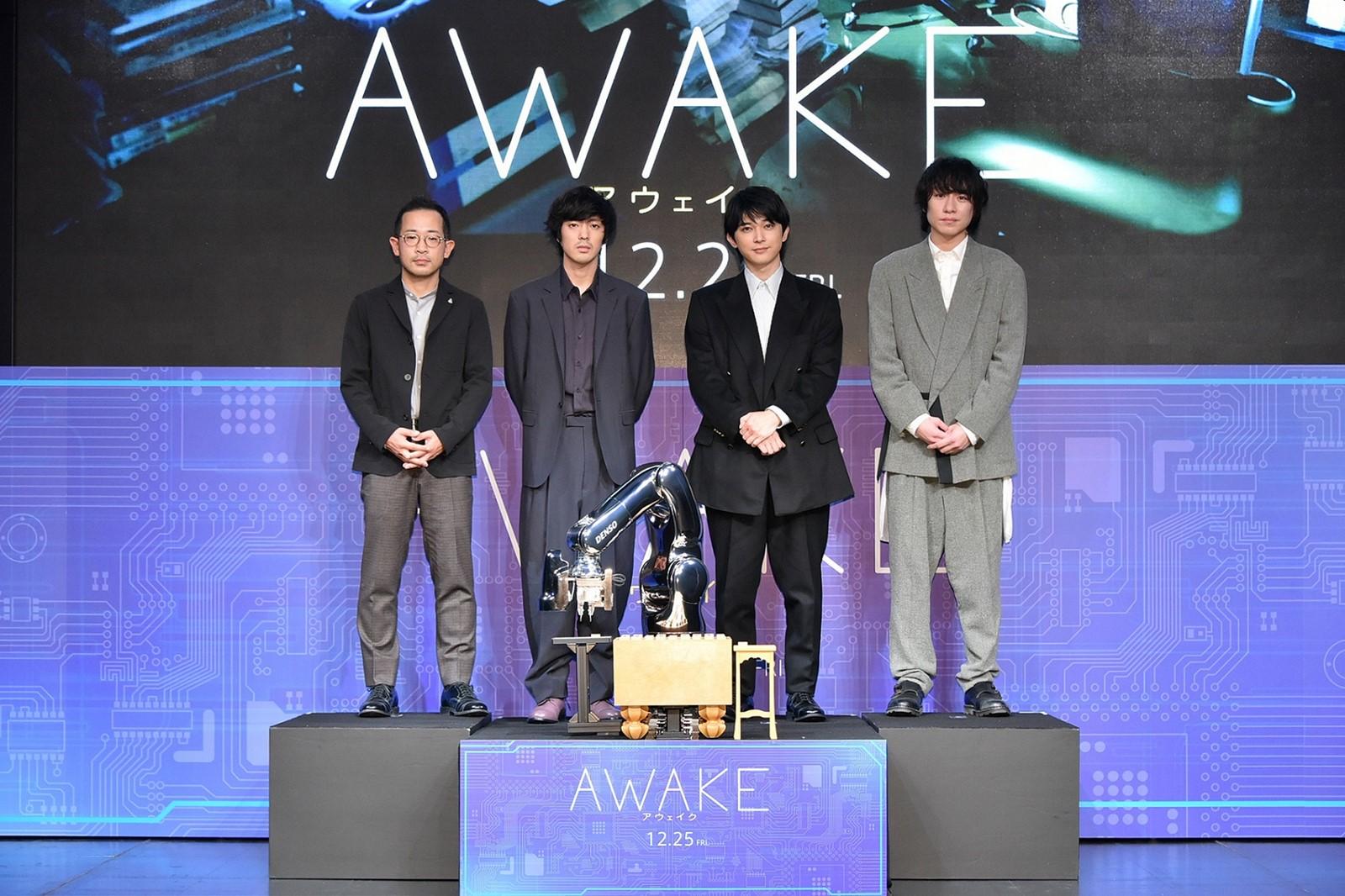 【写真】映画『AWAKE』完成報告会見 (吉沢亮、若葉竜也、落合モトキ、山田篤宏監督)