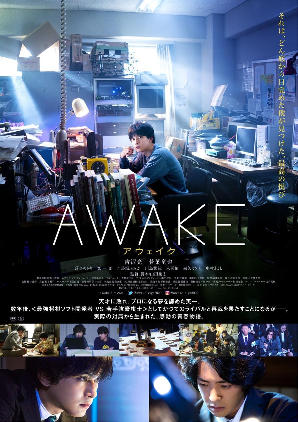 【画像】映画『AWAKE』(アウェイク) ポスタービジュアル