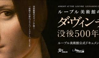 【画像】映画『ルーブル美術館の夜―ダ・ヴィンチ没後500年展』メインカット