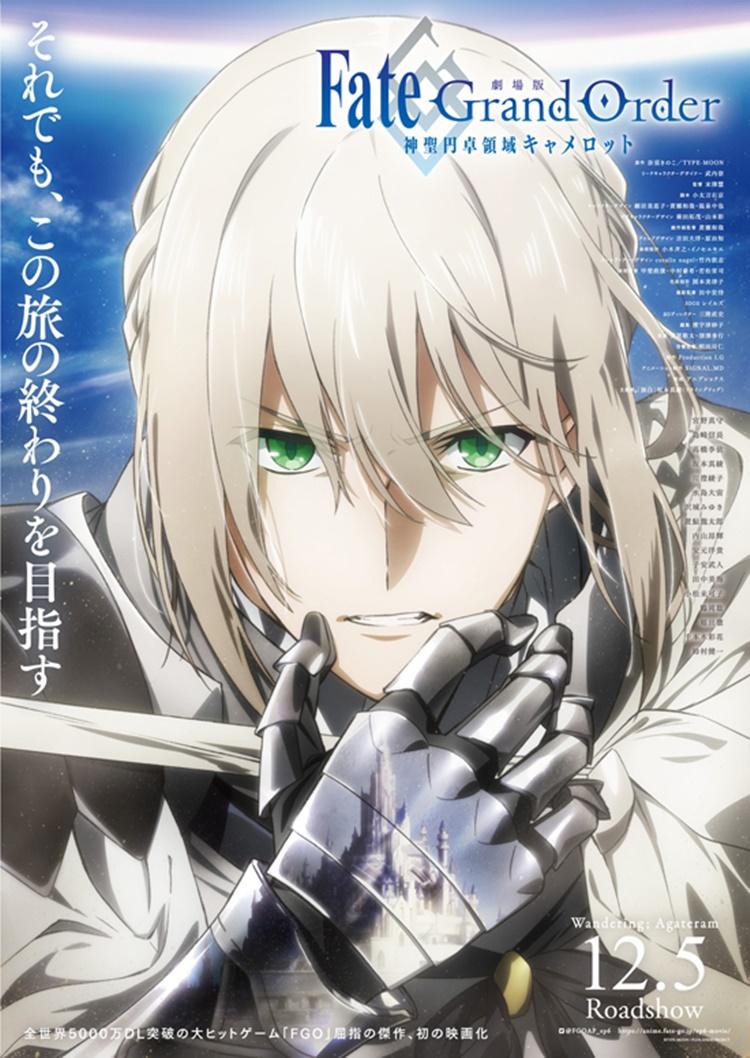 【画像】映画『劇場版 Fate/Grand Order -神聖円卓領域キャメロット- 前編 Wandering; Agateram』
