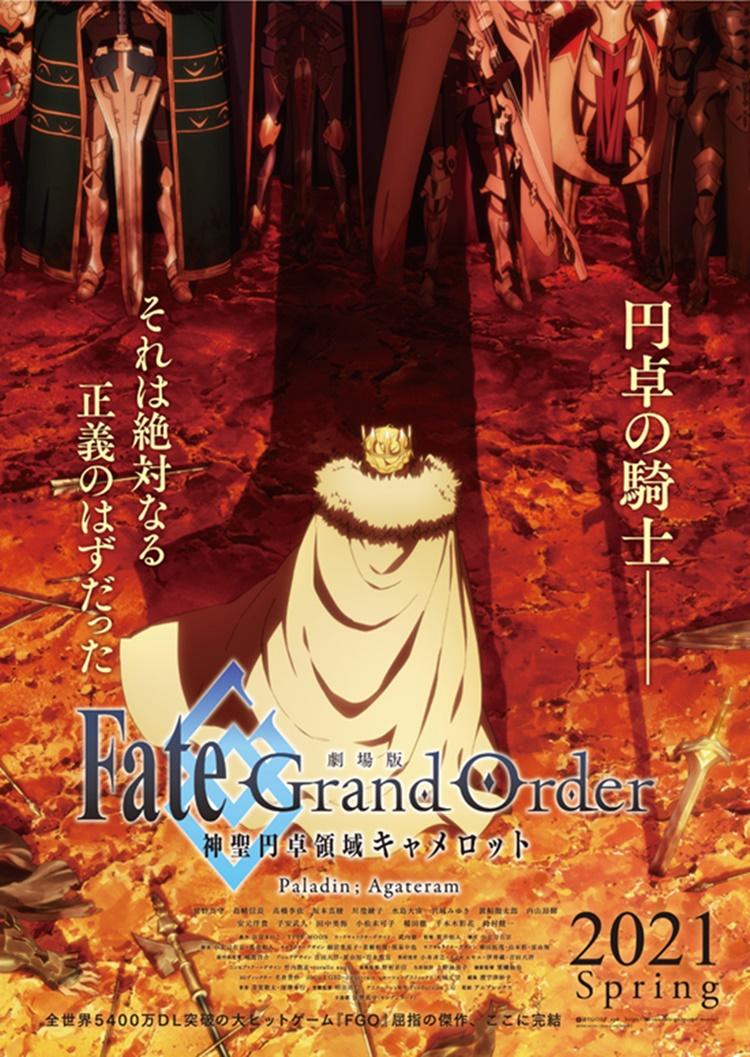 【画像】映画『劇場版 Fate/Grand Order -神聖円卓領域キャメロット- 後編 Paladin; Agateram』ポスタービジュアル