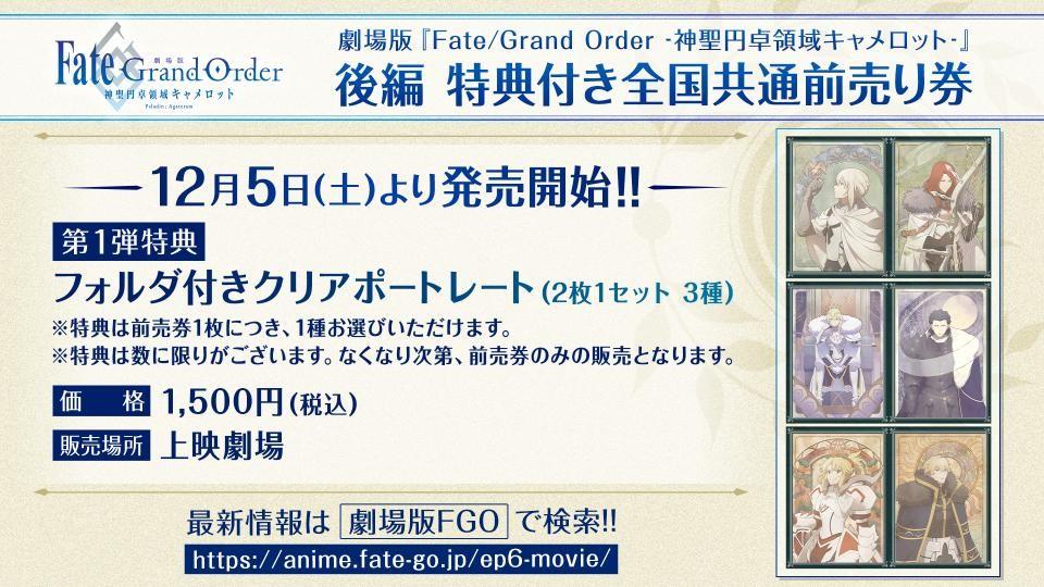 【画像】映画『劇場版 Fate/Grand Order -神聖円卓領域キャメロット-』後編 第1弾特典付き全国共通前売券発売中!