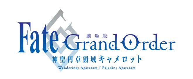 映画『劇場版 Fate/Grand Order -神聖円卓領域キャメロット-Wandering; Agateram / Paladin; Agateram』