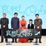映画『哀愁しんでれら』完成報告会 (土屋太鳳、田中圭、COCO、石橋凌、渡部亮平監督)