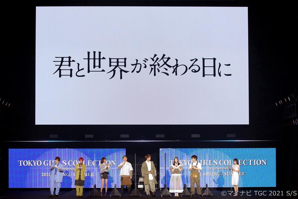 【写真】マイナビ TGC 2021 S/S ドラマ「君と世界が終わる日に」ステージ (竹内涼真、中条あやみ、笠松将、飯豊まりえ、キム・ジェヒョン)