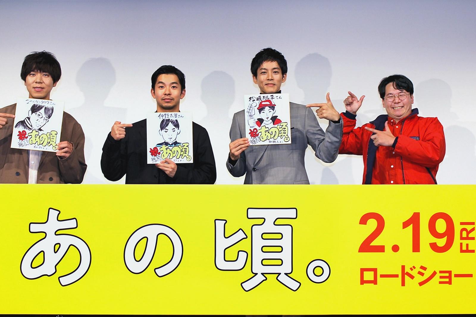 【写真】映画『あの頃。』公開直前イベント (松坂桃李、仲野太賀、コカドケンタロウ、劔樹人)