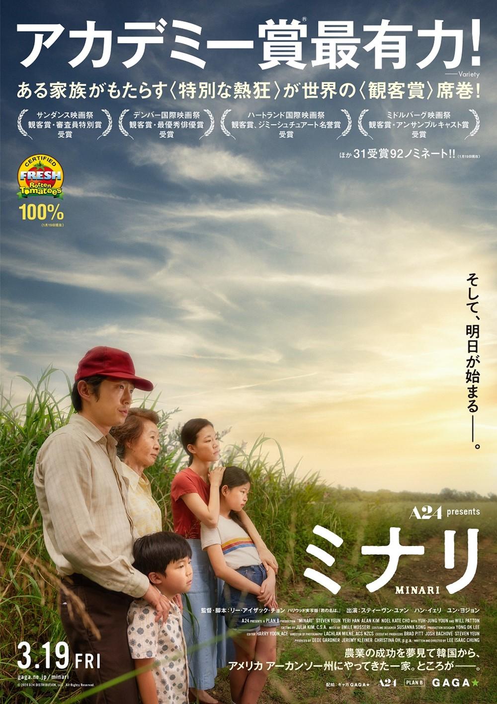【画像】映画『ミナリ』(MINARI) ポスタービジュアル