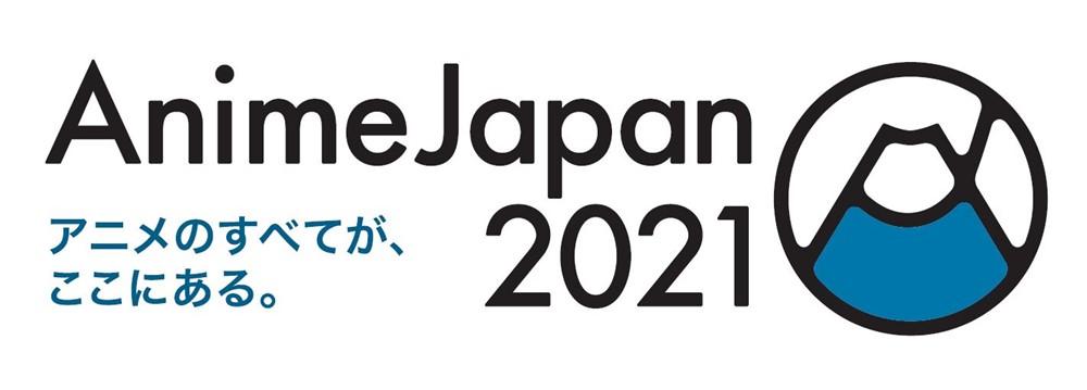 【画像】AnimeJapan 2021 アニメのすべてが、ここにある。